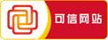 中国可信网站