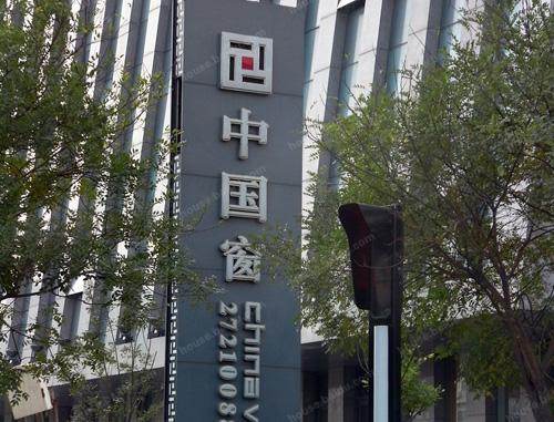 天津中国窗