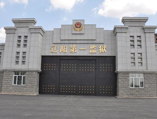 辽宁第一监狱